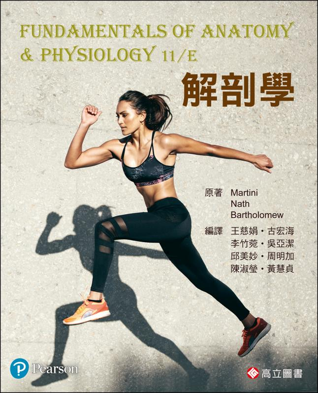 解剖學 (Martini: Fundamentals of Anatomy & Physiology 11/E)
