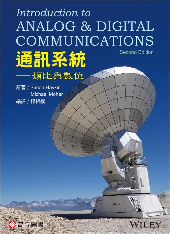 通訊系統-類比與數位 (Haykin: Introduction to Analog and Digital Communications 2/E)