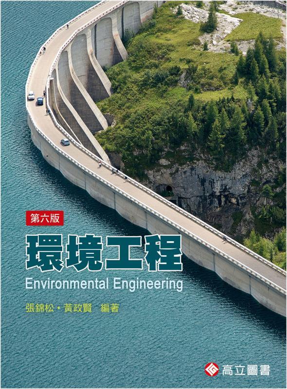 環境工程 6 版