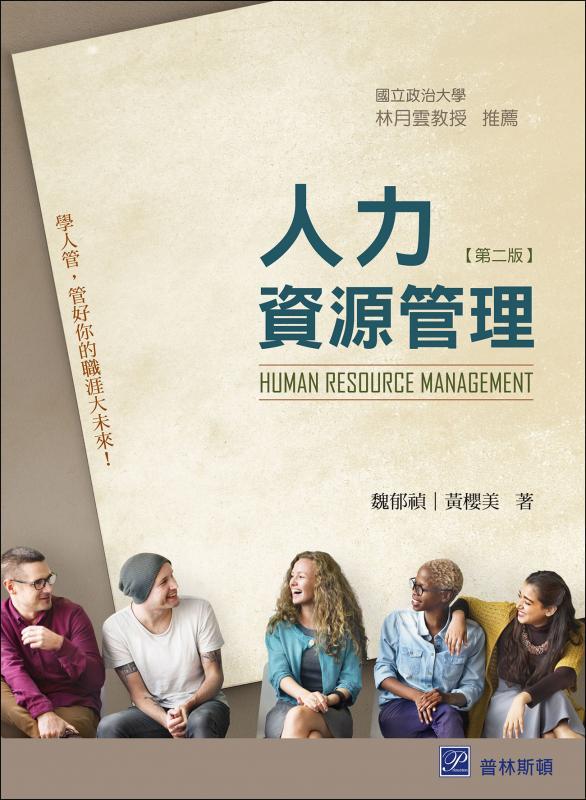 人力資源管理 2版 (推薦:林月雲)